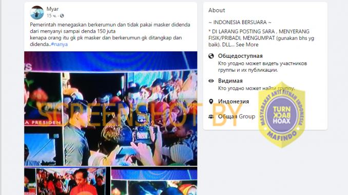 [SALAH] Jokowi Berada dalam Kerumunan